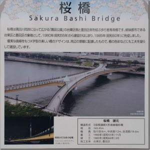 桜橋 説明
