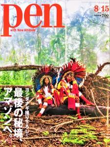 ☆雑誌Pen 2018.8月 No.457☆
